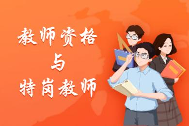 四川教师资格证公众微信号